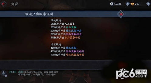 剑手游橙色武器获取武器技巧方法升星攻略介v橙色橙色步奏金蝶图片