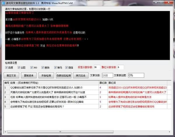 速优网文┞仿原创度检测软件