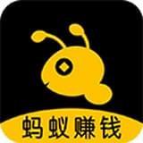 蚂蚁赚钱app