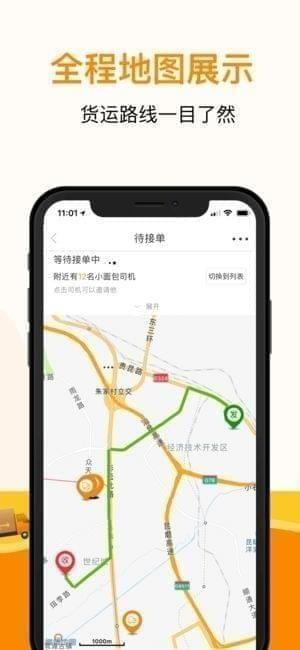 云聚货滴app