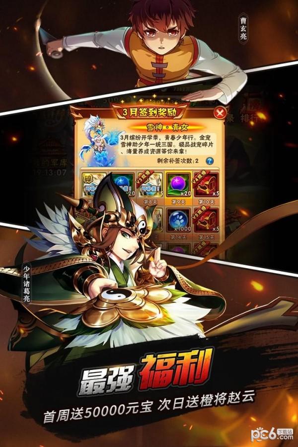 少年三国志九游版2