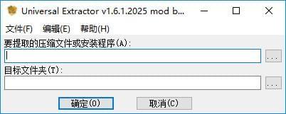 Universal Extractor(通用提取器) v1.6.1.2032绿色免费版