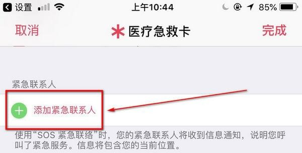 iPhone设置SOSiPhoneSOS紧急呼叫设置手机华为巴萨图片