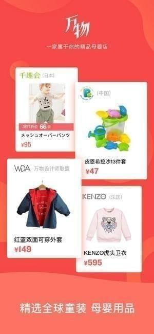 万物心选app