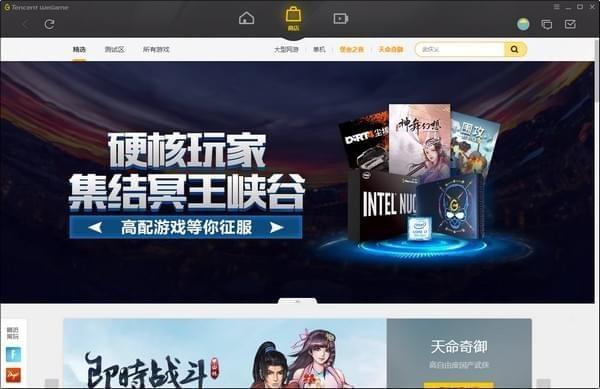 腾讯wegame平台下载 v3.17.1.5550官方正式版