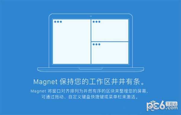 Magnet Pro Mac版