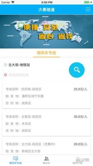 大秦驰道app下载
