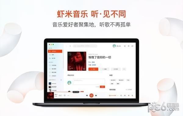 虾米音乐Mac版