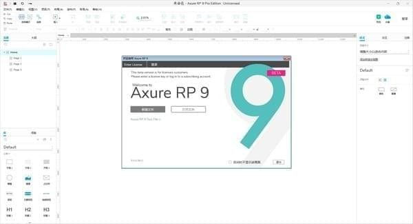 Axure RP Pro(网页原型设计工具)