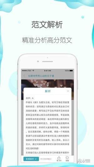 曹操讲作文软件下载
