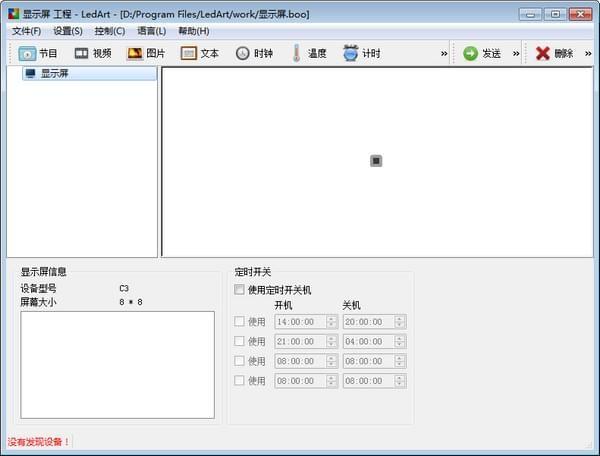 LedArt(全彩控制软件)