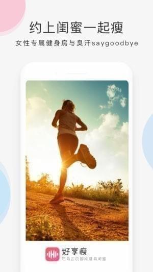 好享瘦健身房app