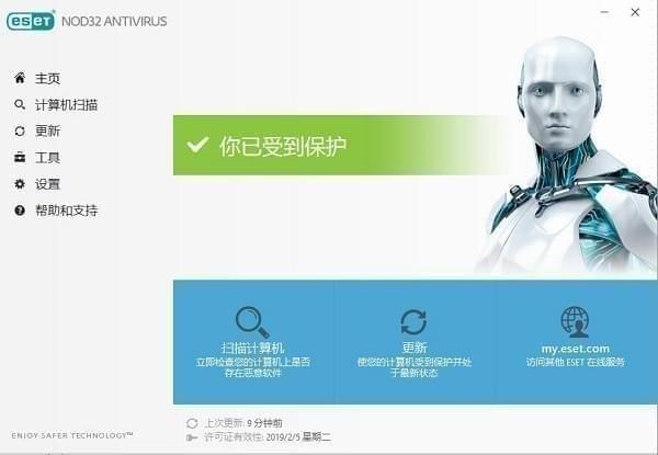 ESET NOD32殺毒軟件|ESET NOD32下載 v12.0.31.0中文版