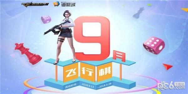 cf春节飞行棋视频图片