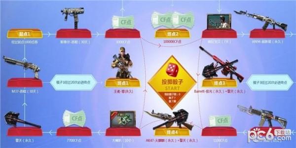 cf春节飞行棋图片