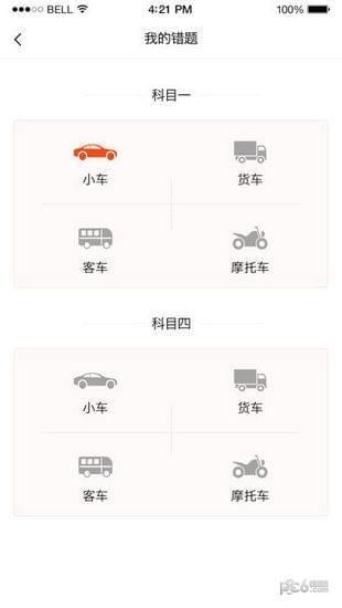 龙华驾考速成九州娱乐手机备用网址下载