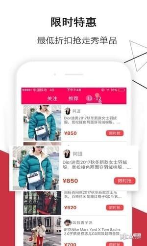 米兰奢侈品app下载