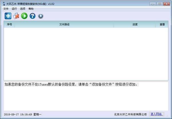 大环乙木苹果短信恢复软件
