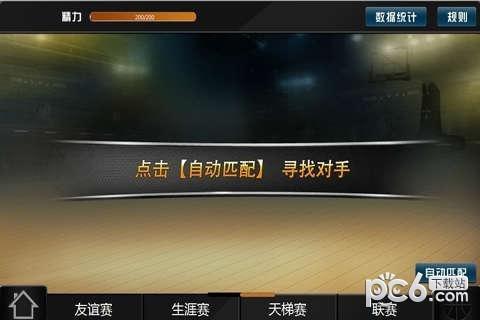 范特西篮球大亨OL下载