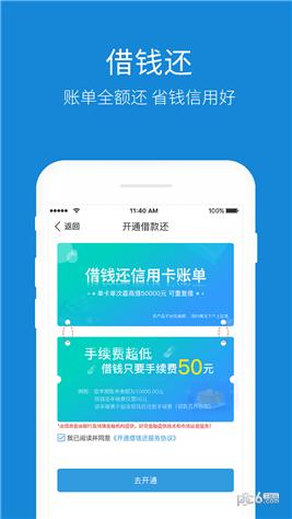 贷还app