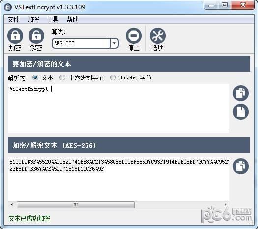 VSTextEncrypt(文本加密软件)