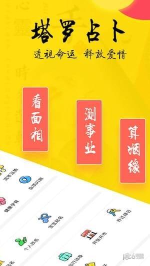 心灵卜手app