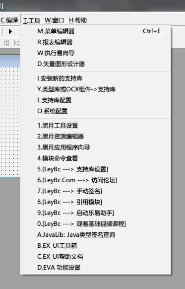 易语言5.8绿色版