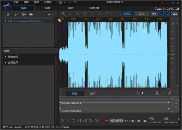CyberLink AudioDirector(迅连音频处理软件)