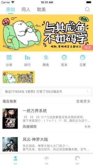 海島閱讀app