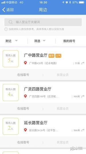 上海移动和你软件下载
