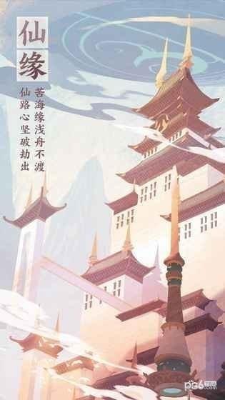 仙剑奇侠传九野下载
