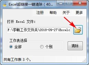 Excel超链接一键清除