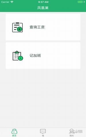 凤凰巢app