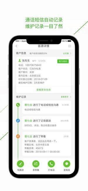 庄家CRM app