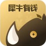 犀牛借钱 安卓版v1.0.0