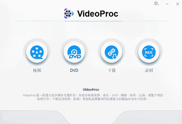 WinX VideoProc(多功能视频下载转换工具)