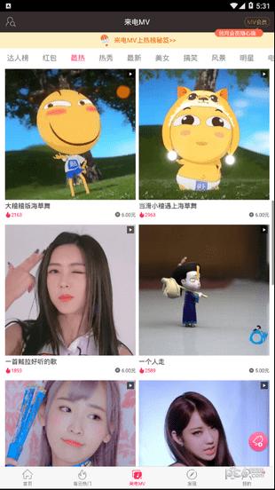 千千铃声app下载