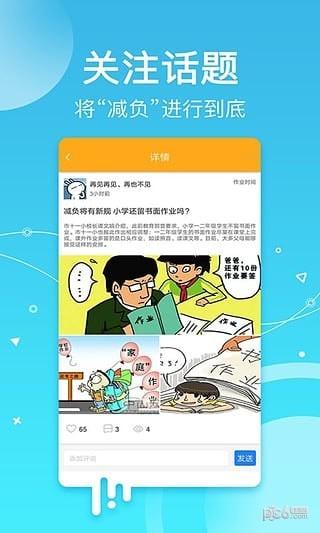 17作业学生app下载