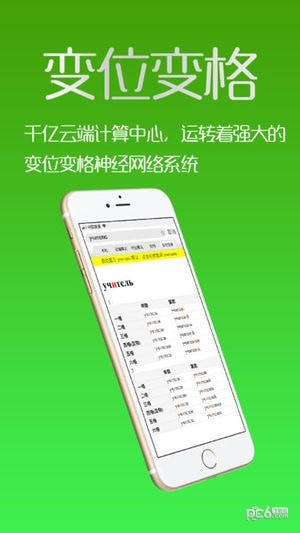 千亿词霸app