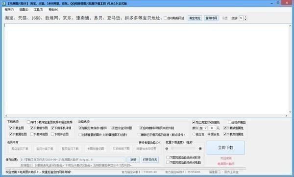 电商图片助手 v9.0.1.0官方中文版