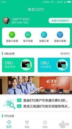 黑龙江etc软件下载