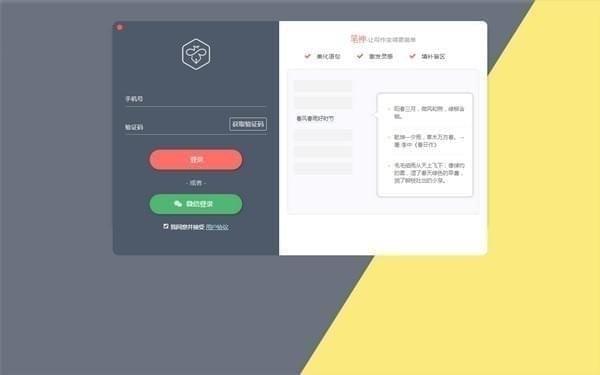 笔神 v2.5.6官方免费版
