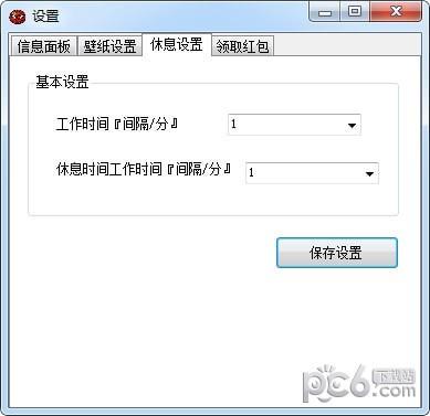 眼睛卫士智能锁屏软件 v1.0官方免费版