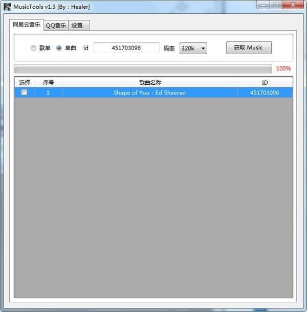 MusicTools(音乐免费下载软件)