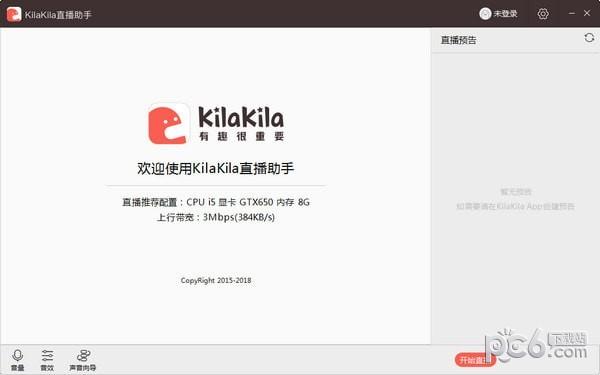 KilaKila直播助手