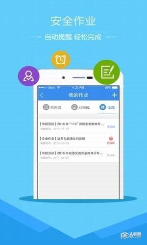 中山市安全教育平台下载