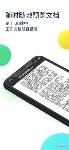 360安全云盘手机版下载