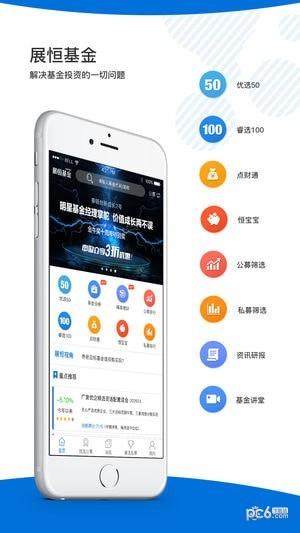 北京展恒基金网app下载