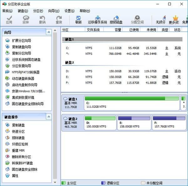 傲梅分区助手_傲梅分区助手企业版-傲梅分区助手企业版下载 v8.0.0绿色中文版 ...