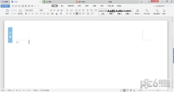 WPS Office v11.1.0.7875免�M正式版